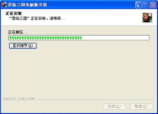 君临三国电脑版_【独立游戏君临三国电脑版】(29.1M)