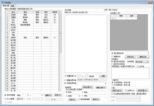 开会排座次软件_【杂类工具开会排座次】(1.2M)