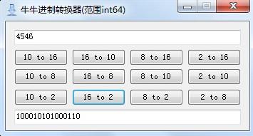 牛牛进制转换器_【杂类工具进制转换器】(490KB)