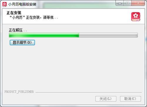 女性日历电脑版_【时钟日历女性日历】(14.6M)