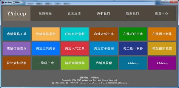 Yadeep淘宝工具箱_【浏览辅助Yadeep淘宝工具箱】(10.8M)