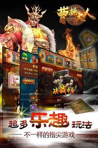 曹操大人电脑版_【独立游戏曹操大人电脑版,独立游戏】(61.4M)