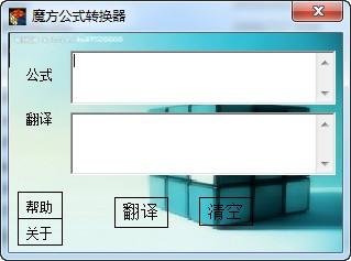 魔方公式转换器_【杂类工具魔方公式转换器,数学计算器】(2.2M)