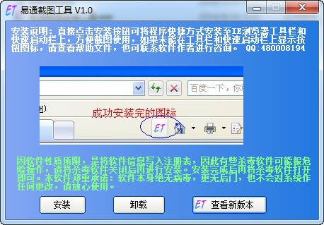 易通截图工具_【图像捕捉易通截图工具】(168KB)