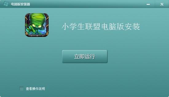 小学生联盟电脑版_【独立游戏小学生联盟电脑版,独立游戏】(95.6M)
