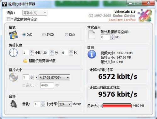 视频比特率计算器_【影音相关 视频比特率计算器】(331KB)