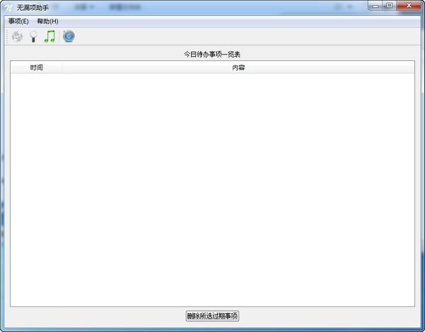 无漏项助手_【文件管理无漏项助手】(11.3M)