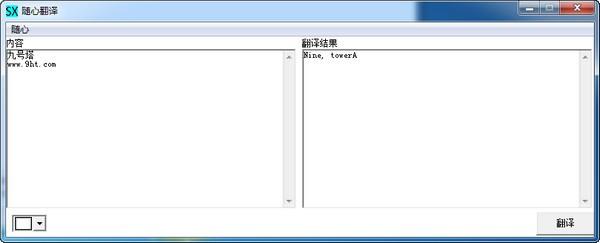 随心翻译_【翻译转换随心翻译,翻译工具】(778KB)