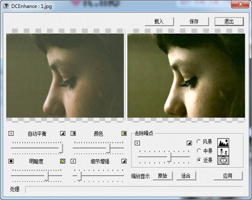 调节图片清晰工具_【图像处理调节图片清晰工具,图像处理】(320KB)