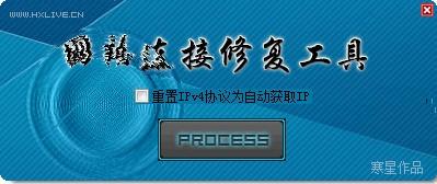 网络连接修复工具_【系统增强网络连接修复工具】(83KB)
