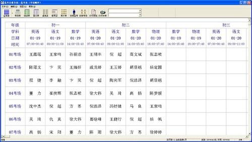 考试安排系统_【杂类工具考试安排系统,排座软件】(534KB)