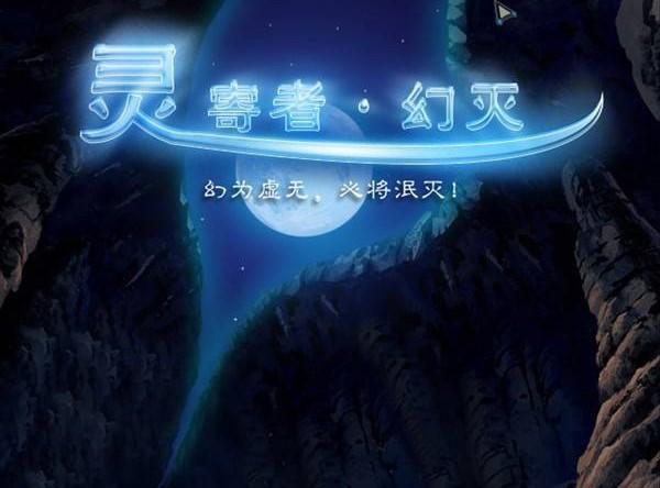 灵寄者幻灭_【动作冒险动作冒险单机版】(66M)