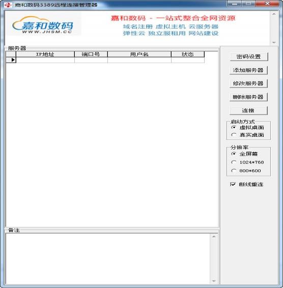 远程连接管理器_【系统增强远程连接管理器】(1.3M)