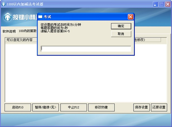 100以内加减法练习器_【计算器软件100以内加减法练习器,小学生计算】(4.8M)