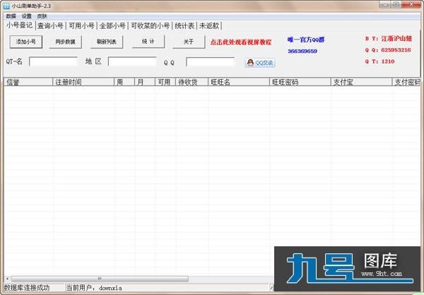 小山刷单助手_【网络辅助小山刷单助手】(2.9M)