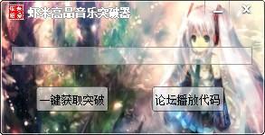 虾米高品音乐突破器_【下载软件虾米高品音乐突破器,音乐下载】(831KB)