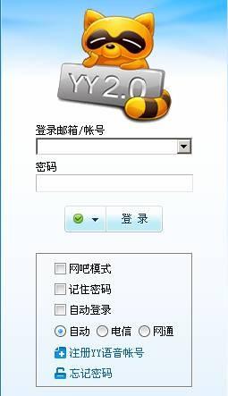 yy2.0官方_【聊天工具yy语音,语音聊天】(3.4M)