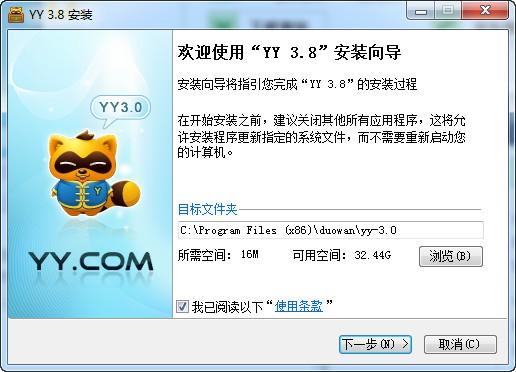 yy3.8_【聊天工具yy语音,语音聊天】(5.5M)