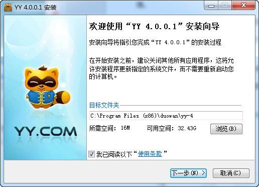 yy语音4.0正式版官方_【聊天工具yy语音,语音聊天】(10.7M)