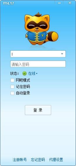 yy4.17官方_【聊天工具yy语音,语音聊天】(20.9M)
