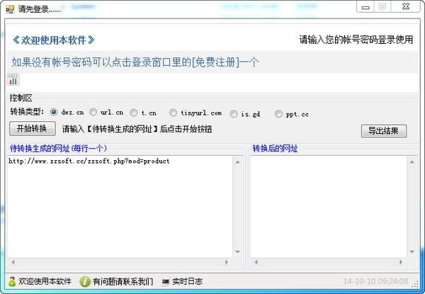 智力短网址批量生成转换工具_【浏览辅助智力短网址批量生成转换工具】(1.0M)