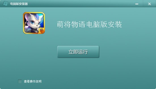 萌将物语电脑版_【独立游戏萌将物语电脑版,独立游戏】(66.0M)