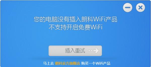 朗科免费wifi_【网络共享 免费wifi软件】(9.6M)