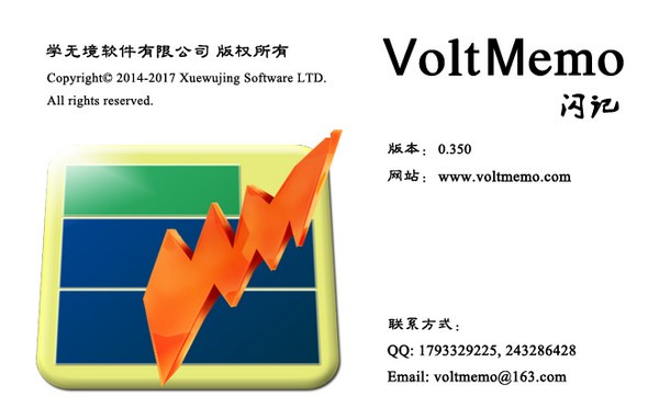 VoltMemo闪记日语_【阅读学习VoltMemo闪记日语,日语学习软件】(22.6M)
