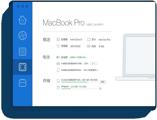腾讯电脑管家mac版_【杀毒软件腾讯管家mac版,系统优化】(7.9M)