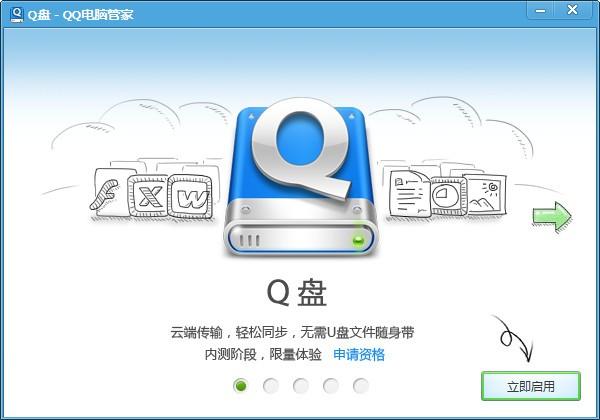qq管家6.0_【系统优化qq管家6.0,系统优化】(47.1M)