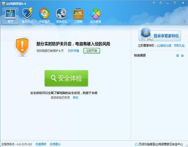 qq管家6.8_【系统优化qq管家6.8,系统优化】(7.7M)