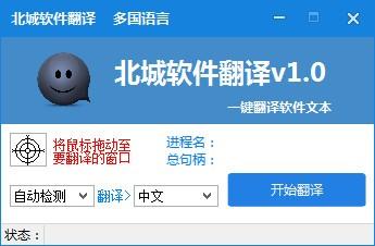 北城软件翻译_【翻译转换北城软件翻译,翻译软件】(1.3M)