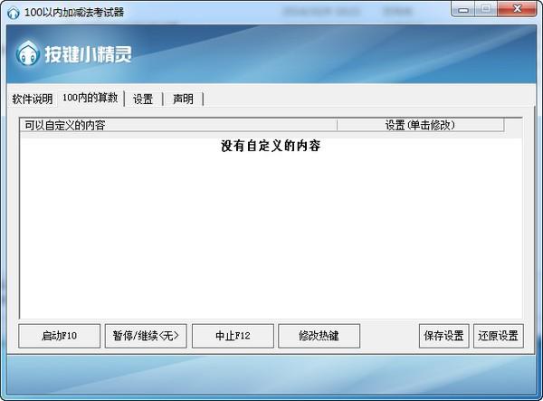100以内加减法考试器_【阅读学习100以内加减法考试器】(9.5M)