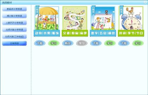 爱花朵少儿英语_【阅读学习爱花朵少儿英语,英语学习软件】(35.3M)