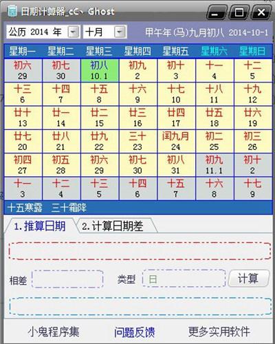 小鬼日期计算器_【计算器软件小鬼日期计算器】(1.8M)