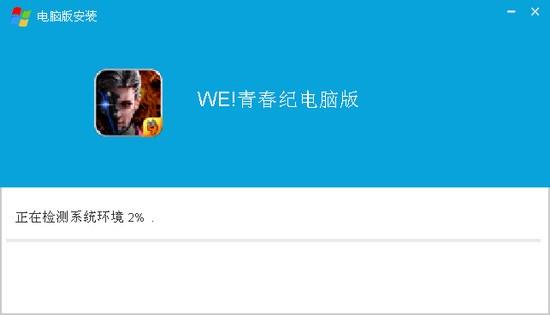 WE!青春纪电脑版_【独立游戏WE!青春纪电脑版,独立游戏】(66.1M)
