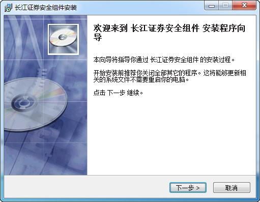 长江证券安全控件_【浏览安全长江证券安全控件】(316KB)
