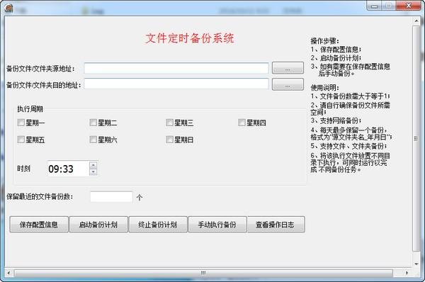 文件定时备份系统_【文件管理文件定时备份系统,文件备份】(473KB)