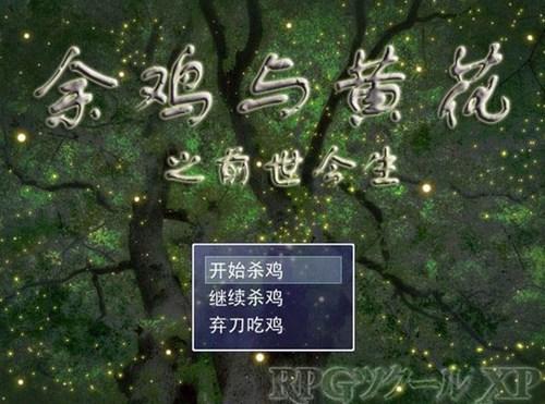 余鸡与黄花_【动作冒险动作冒险单机版】(35M)