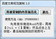 百度文库规范复制_【文字处理百度文库复制到word】(9KB)