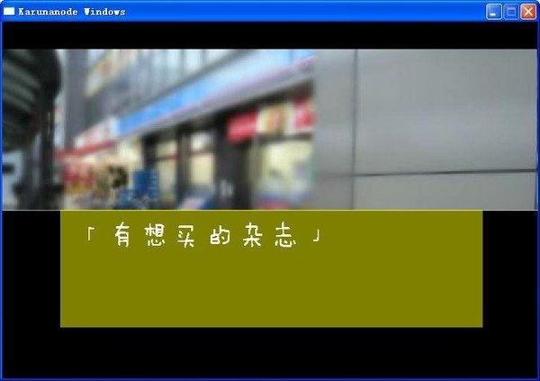 家之景色_【益智休闲解谜游戏单机版,文字游戏单机】(20M)