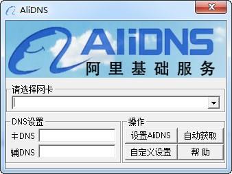 阿里DNS一键设置工具_【网络辅助 阿里DNS一键设置工具】(88KB)