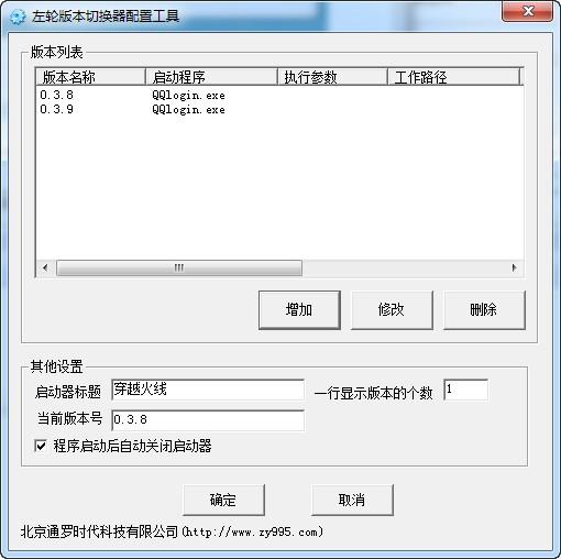 左轮版本切换器_【杂类工具左轮版本切换器】(427KB)