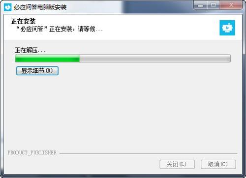 必应问答电脑版_【杂类工具必应问答电脑版】(850KB)