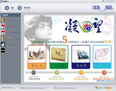 凝望时光照片书画册免费制作软件_【电子相册凝望时光照片书画册免费制作软件】(10.9M)