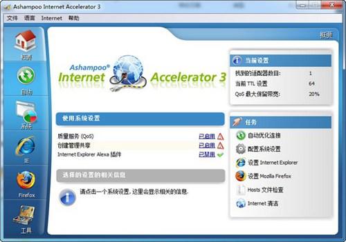 ashampoo internet accelerator网络配置工具_【网络辅助 ashampoo internet accelerator】(6.4M)