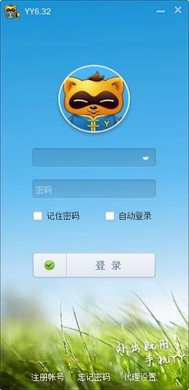 yy语音去广告版_【聊天工具yy语音,语音聊天】(28.7M)