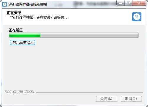 wifi连网神器电脑版_【杂类工具wifi连网神器电脑版】(1.7M)
