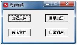 海豚加密_【密码管理海豚加密,文件加密】(1.6M)