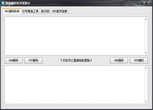 易智豪软件开发助手_【编译工具易智豪软件开发助手】(445KB)